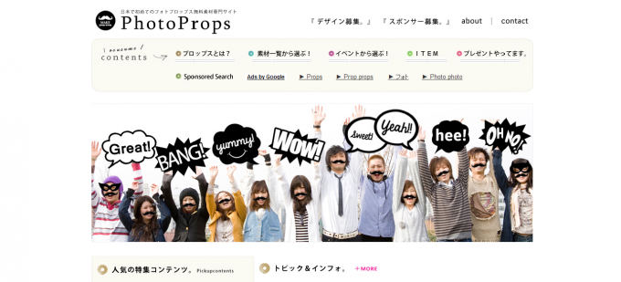 PhotoPropsサイト
