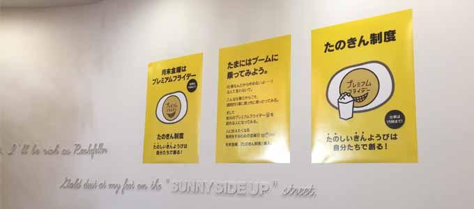 サニーサイドアップ、2月24日(金)初めてのプレミアムフライデーを振り返る