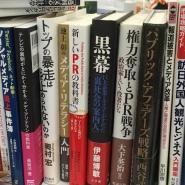 サイド教授の「教科書には載ってない」PR講座 vol.4 |「PR」と「広告」の違い(後編)