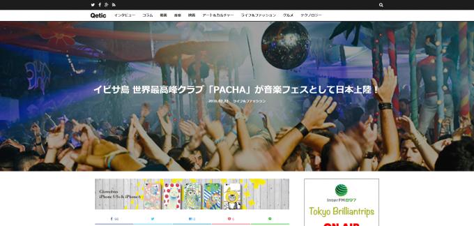 イビサ島 世界最高峰クラブ「PACHA」が音楽フェスとして日本上陸!   Qetic