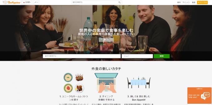 地元の人とホームレストランで食事をする   BonAppetour