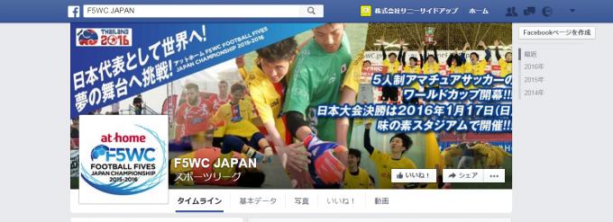 F5WC JAPAN