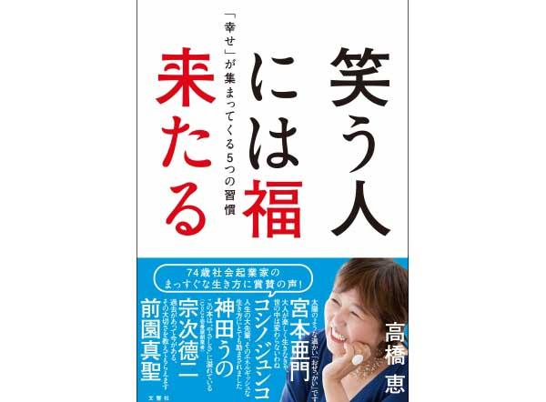 高橋恵著『笑う人には福来たる 「幸せ」が集まってくる5つの習慣』が発刊されました