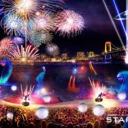 世界初!未来型花火エンターテインメント「STAR ISLAND」が5月27日(土)開催!!