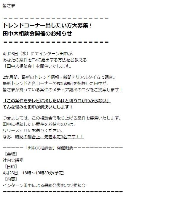 Re 【4 26 水 インターン成果発表会】トレンドコーナー出したい方大募集! 田中大相談会開催のお知らせ! tajitsu ssu.co.jp SUNNY SIDE UP Inc. メール (1)のコピー