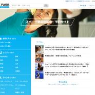 ついにサービス開始!Do!スポーツ総合予約ポータルサイト「EPARK スポーツ」!