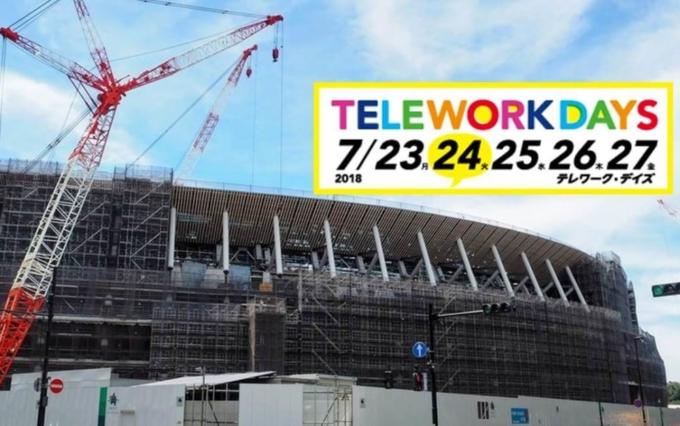 2年後の夏、東京で最も混雑するエリア!?「ダガヤサンドウ テレワーク・デイズ」実施レポート