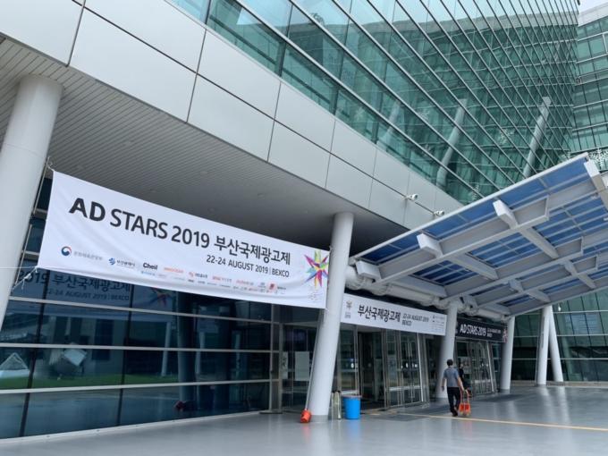 【釜山国際広告祭(AD STARS)参加レポート 前篇】初めての広告祭参加、アジアの様々な壁を痛感…!