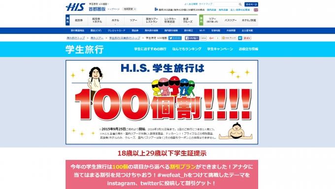 H.I.S.-学生限定-100個割!