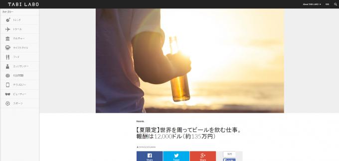 【夏限定】世界を周ってビールを飲む仕事。 報酬は12 000ドル(約135万円) TABI LABO