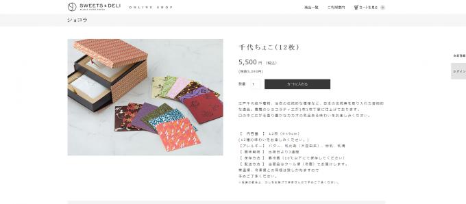千代ちょこ(12枚)   パレスホテル東京 「スイーツ&デリ」オンラインショップ