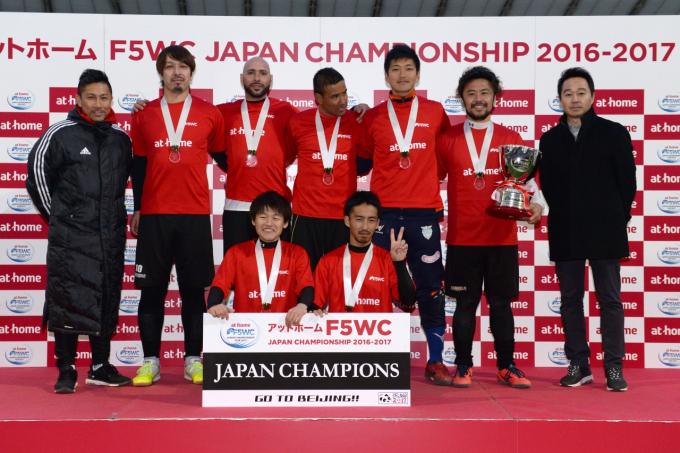 今年の世界大会は北京!日本代表の切符を手にしたのは?!アットホーム F5WC 2016-2017 」日本決勝大会