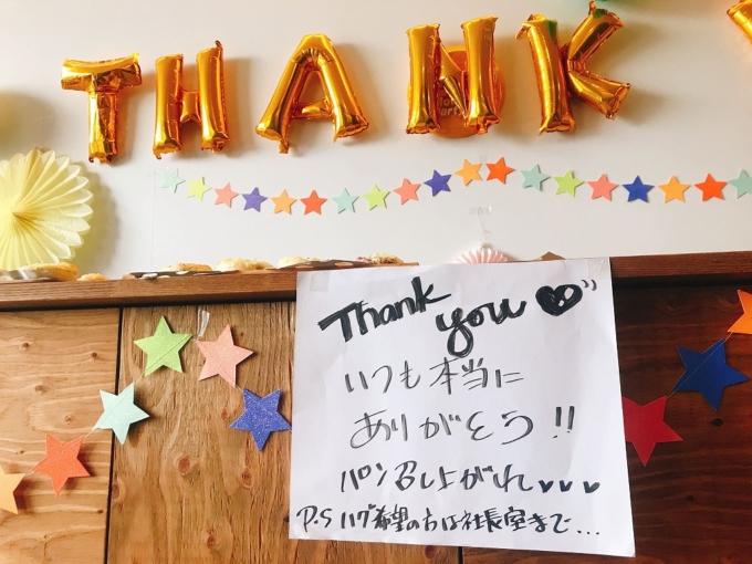 11月23日は勤労感謝の日!毎年恒例「Thanks, Colleague!」イベント実施~