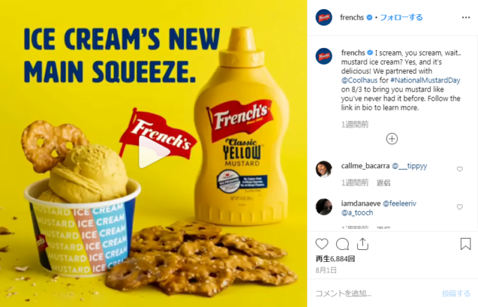 とってもアメリカンな「マスタード」味のアイスクリームが誕生!