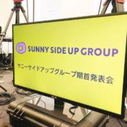 【36期スタート】グループ期首発表会レポート!〜今年は初のオンライン開催〜