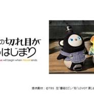 PRのチカラで、ついにドラマ出演が実現⁉家族型ロボット『LOVOT[らぼっと]』がTBS系火曜ドラマ『おカネの切れ目が恋のはじまり』に出演決定!
