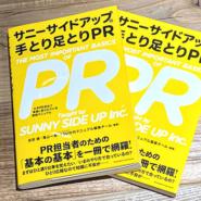 社内マニュアルを公開!?サニーサイドアップの業務のほとんどを詰め込んだマニュアル本『サニーサイドアップの手とり足とりPR』発売です!
